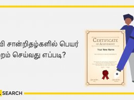 How to change name on educational certificates