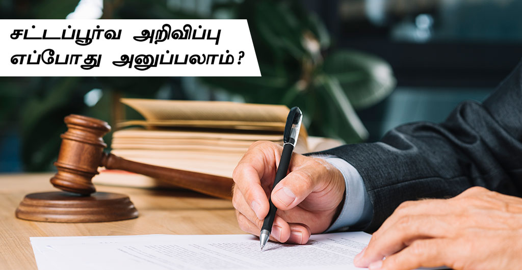 legal notice in tamil