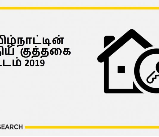 lease agreement in tamil