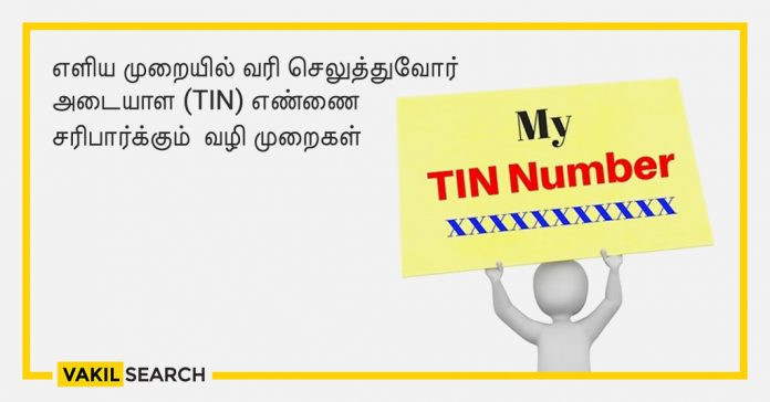 Methods of checking TIN number