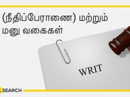 Writ Judgment and Writ Petitions