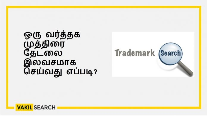How To Make A Trademark Search Free